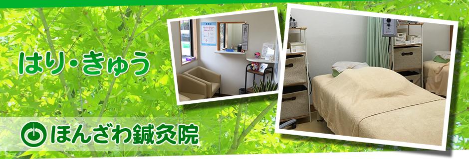 はり・きゅう|鍼灸院