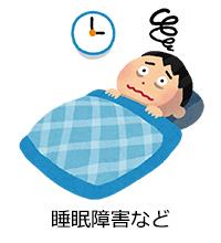 睡眠障害など