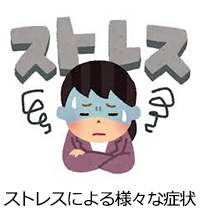 ストレスによる様々な症状