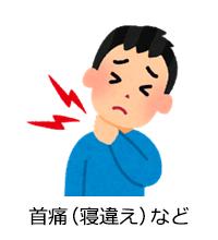 首痛(寝違え)など