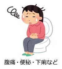 腹痛・便秘・下痢など